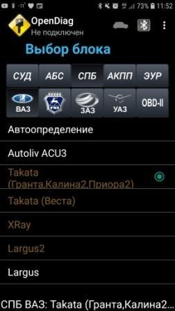 Screenshot_20191201-115221_OpenDiag-1.jpg.20cd3dddc445d7af362de33fd10dc009.jpg