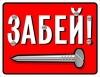 za-bey